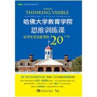 哈佛大学教育学院思维训练课:让学生学会思考的20个方法 (Making Thinking Visible)