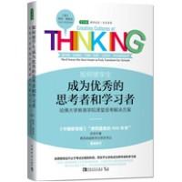 如何使学生成为优秀的思考者和学习者:哈佛大学教育学院课堂思考解决方案 (Creating Cultures of Thinking)
