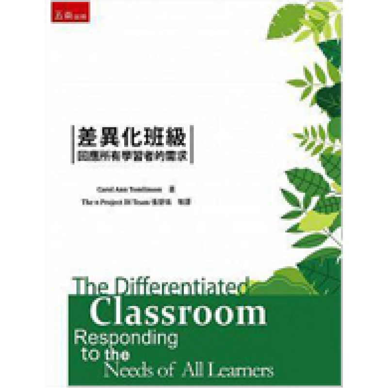 差異化班級:回應所有學習者的需求 (The Differentiated Classroom: Responding to the Needs of All Learners)