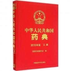 中华人民共和国药典 2015年版 三部