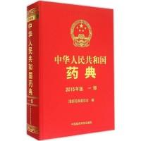 中华人民共和国药典 2015年版 一部