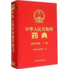 中华人民共和国药典 2015年版 二部