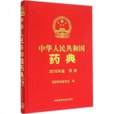 中华人民共和国药典 2015年版 四部
